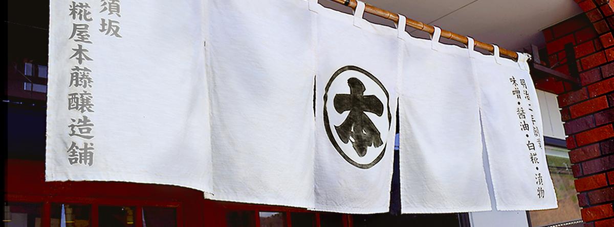糀屋本藤醸造舗について トップ写真