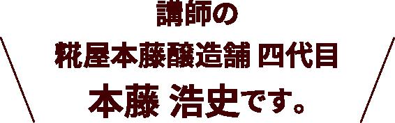 講師の糀屋本藤醸造舗 四代目「本藤 浩史」です。