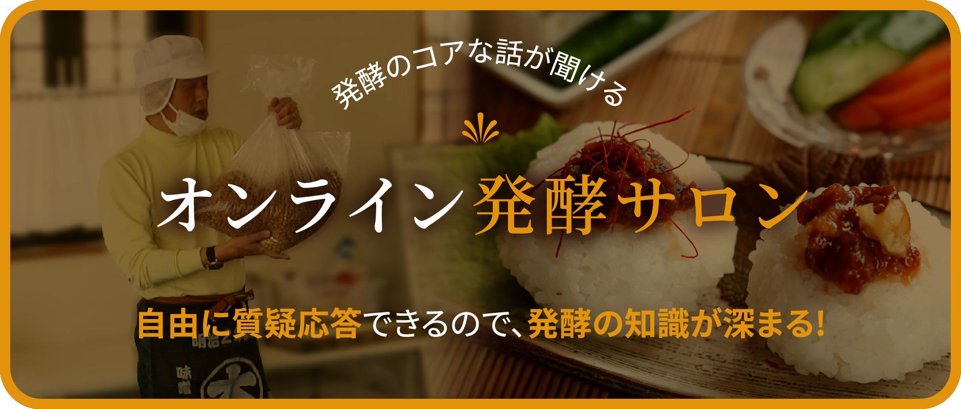 オンライン発酵サロン